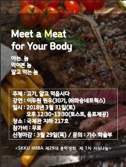 고기고기2