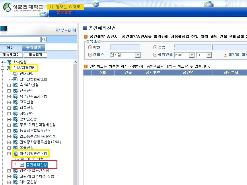 GLS-공간대여신청(1)-1