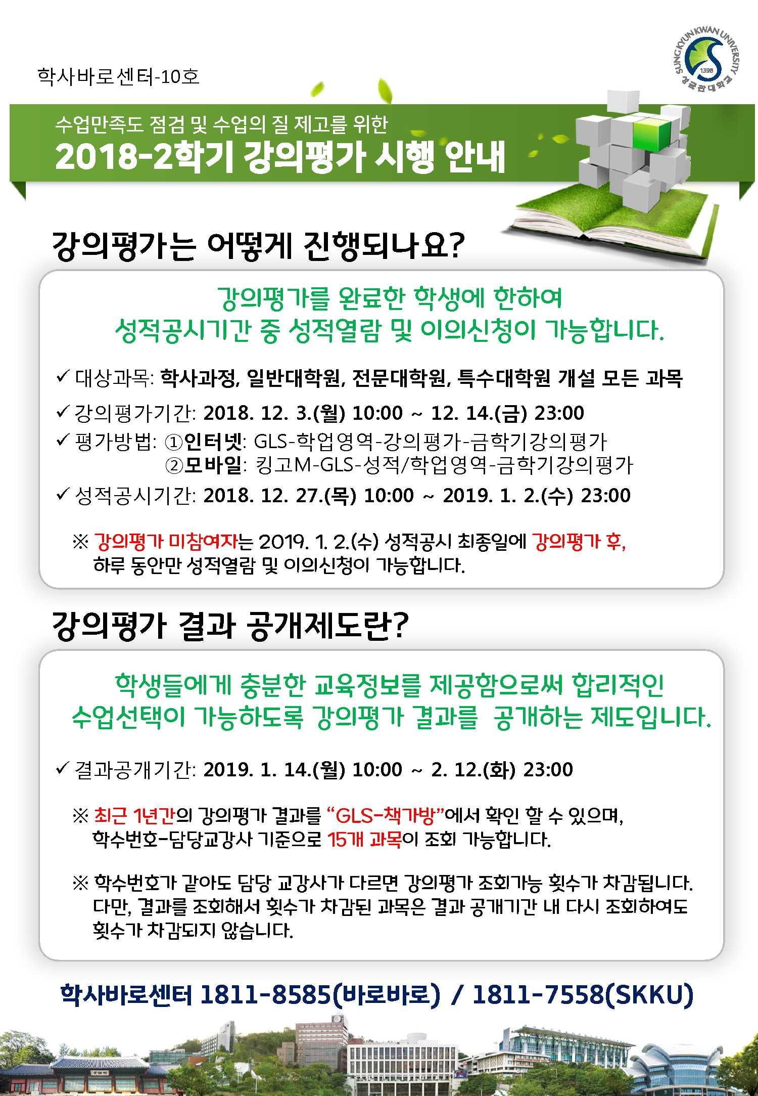 (학사바로-10호) 2018-2학기 강의평가 시행 안내