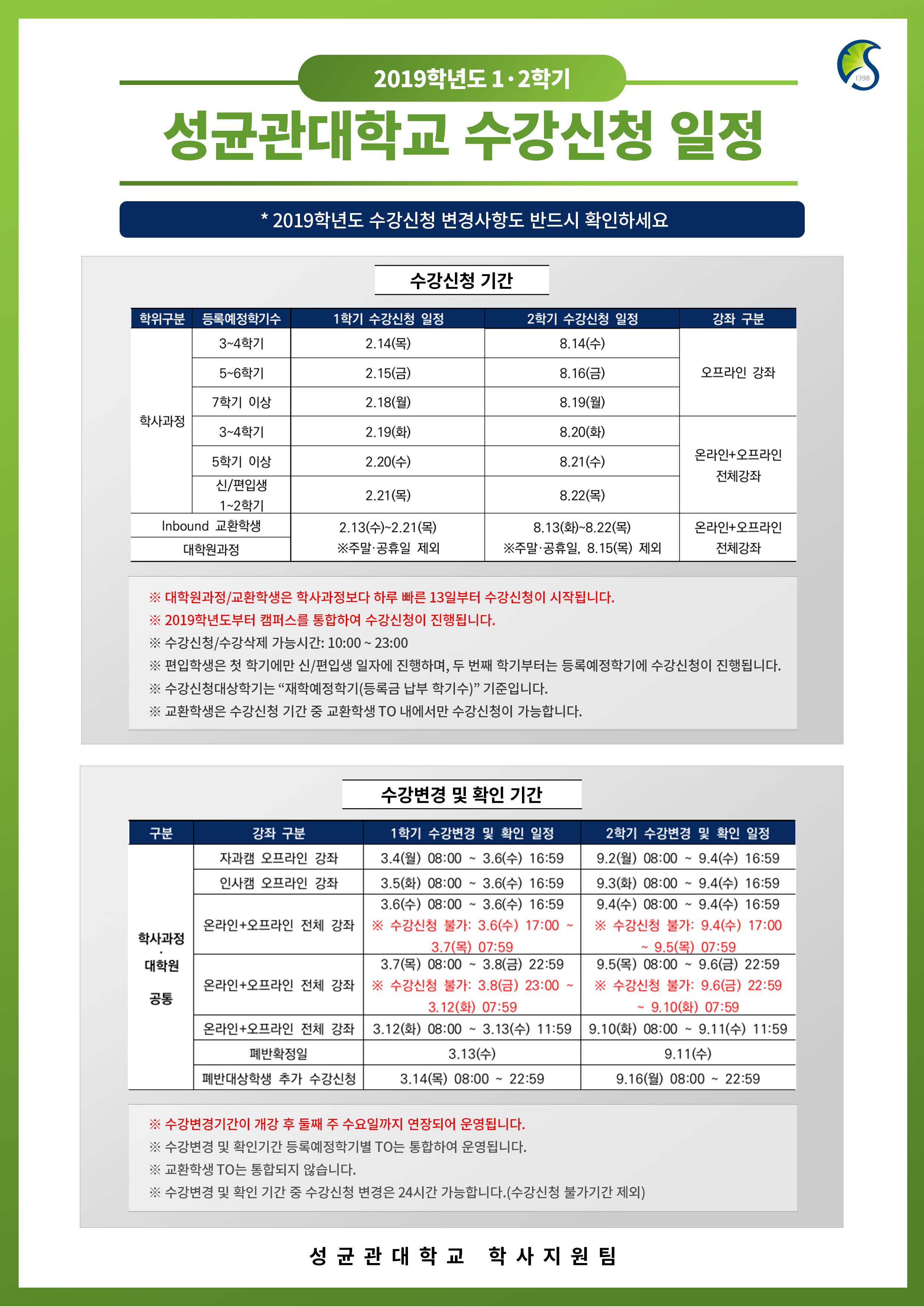 2019학년도_수강신청_일정