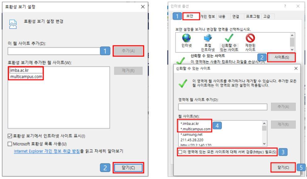 호환성보기 인터넷옵션 설정