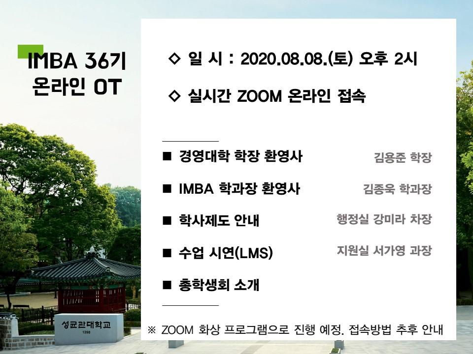 IMBA 36기 온라인 OT_