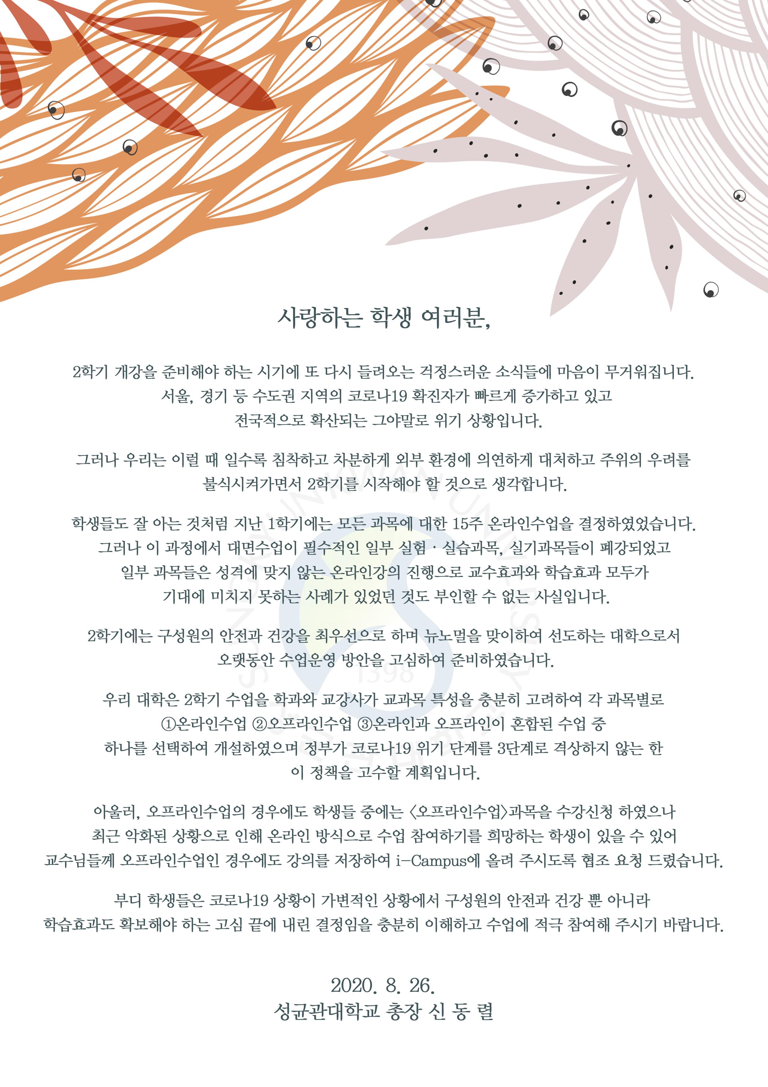 총장님레터_학생용