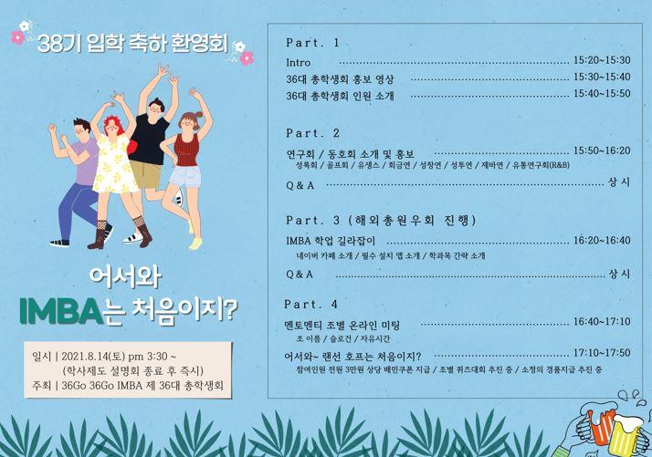 38기 입학 축하환영회